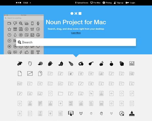 NounProjectの画像