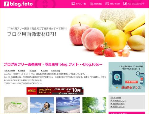 ブログドットフォトの画像