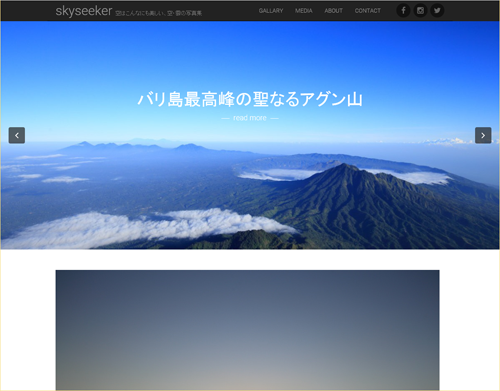 skyseekerの画像
