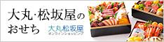大丸松坂屋のおせちバナー