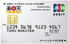 楽天カードデビットカード