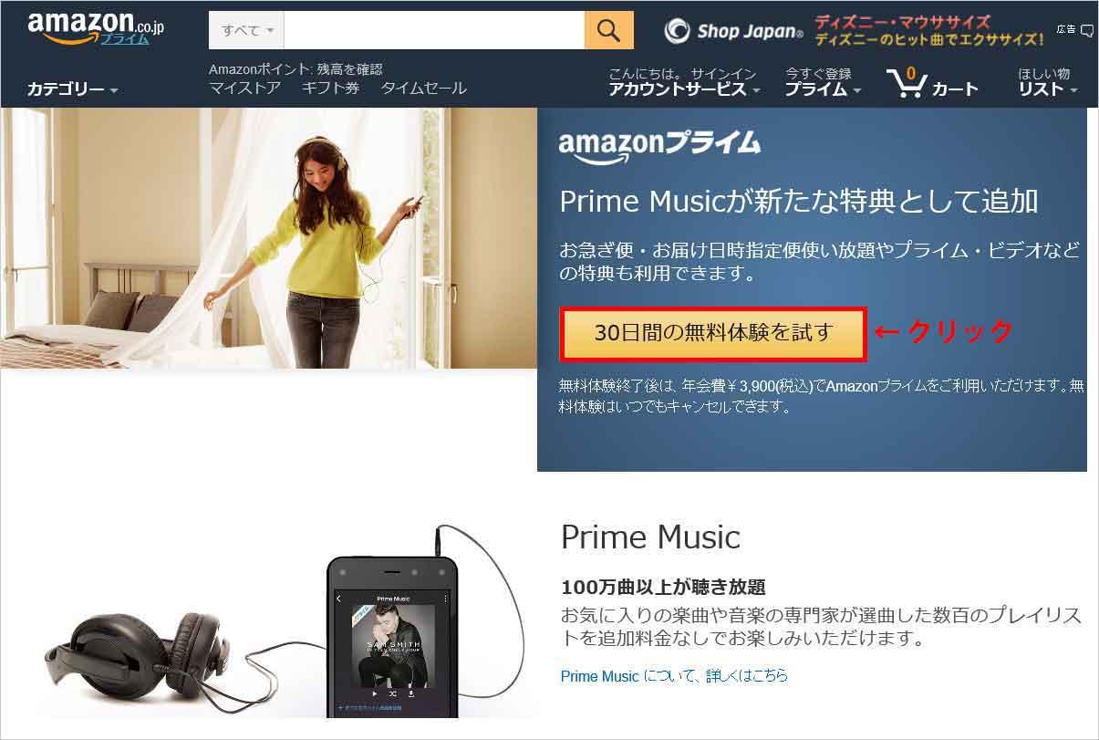 Amazonプライム1