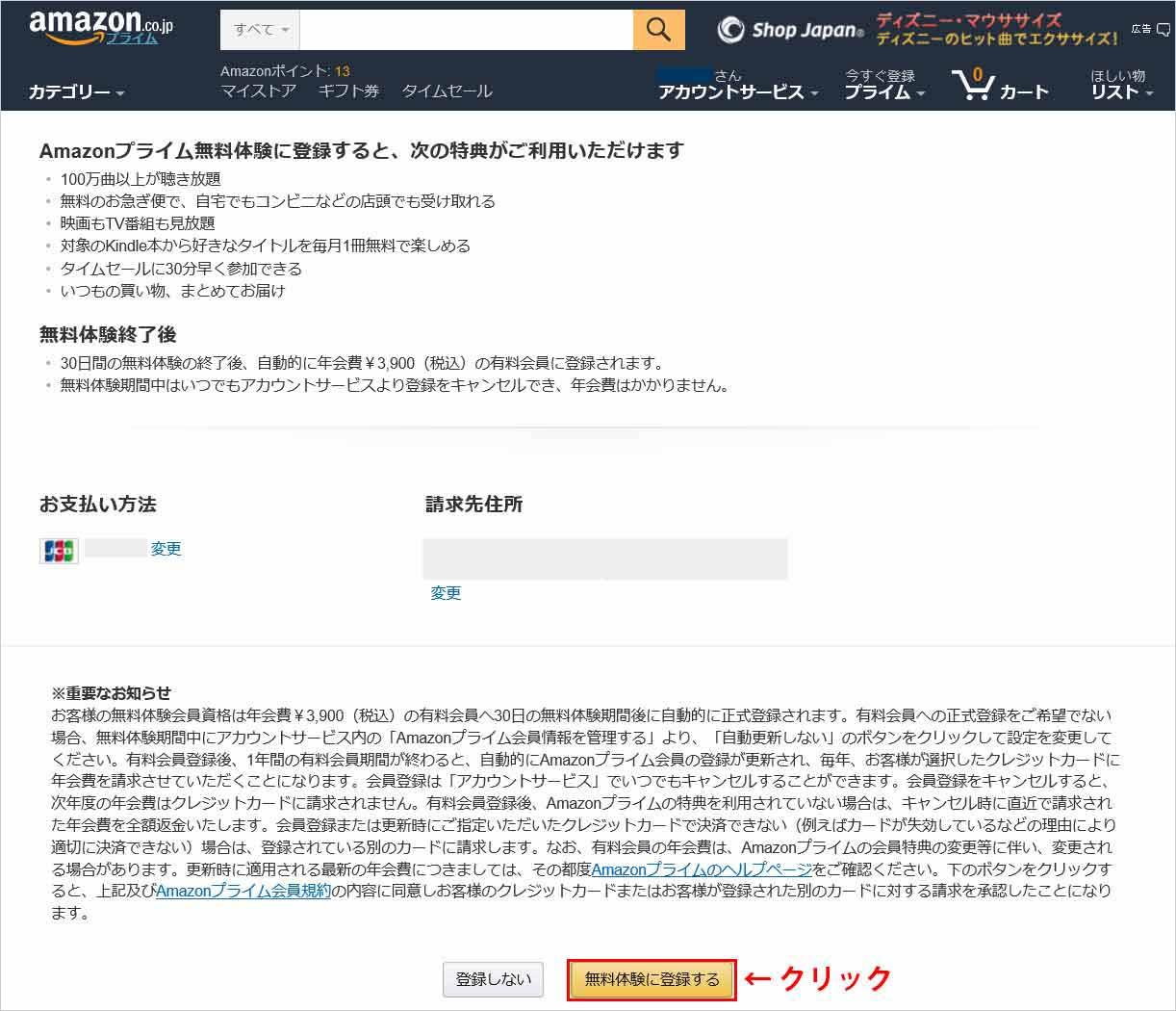 Amazonプライム3