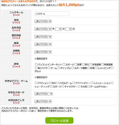 i2iポイントプロフィール登録
