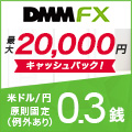 DMMFXモッピー