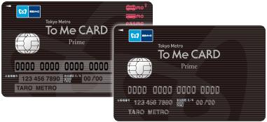 東京メトロTo Me CARD Prime