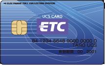 UCS ETCカード
