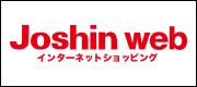 上新電機Joshin webネットショッピング
