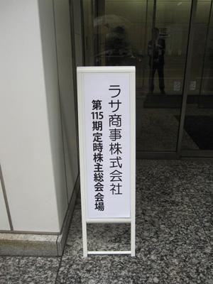 ラサ商事株主総会