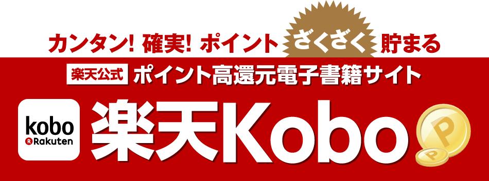 楽天Koboブックス