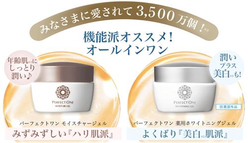 新日本製薬パーフェクトワンシリーズ