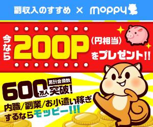 モッピーmoppy