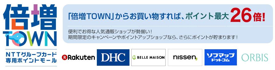 NTTグループカード倍増TOWN