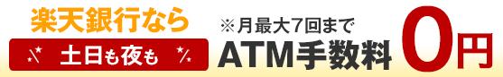 楽天銀行ATM手数料無料