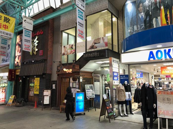 Re.Ra.Ku吉祥寺店