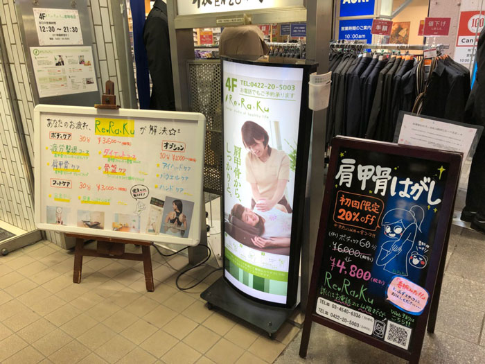Re.Ra.Ku吉祥寺店入口