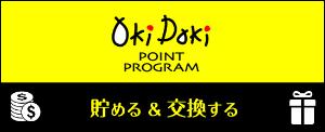 三菱東京UFJ-JCBデビットOkiDokiポイント