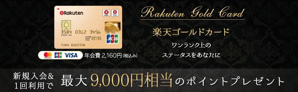 楽天ゴールドカード入会キャンペーン特典ポイント
