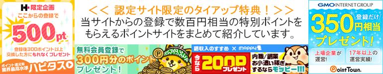 ポイントサイト入会キャンペーン特典