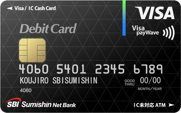住信SBIネット銀行キャッシュカード