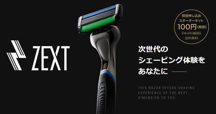 ZEXT(ゼクスト)6枚刃カミソリ
