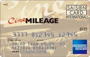 シネマイレージカードセゾン・アメリカン・エキスプレス・カード