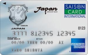 JAPANカードセゾン・アメリカン・エキスプレス・カード
