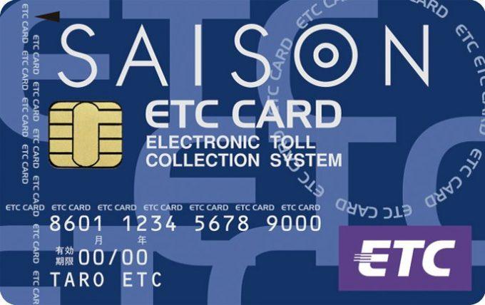 MileagePlusセゾンカードETCカード