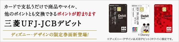 三菱UFJ-JCBデビット入会キャンペーン特典