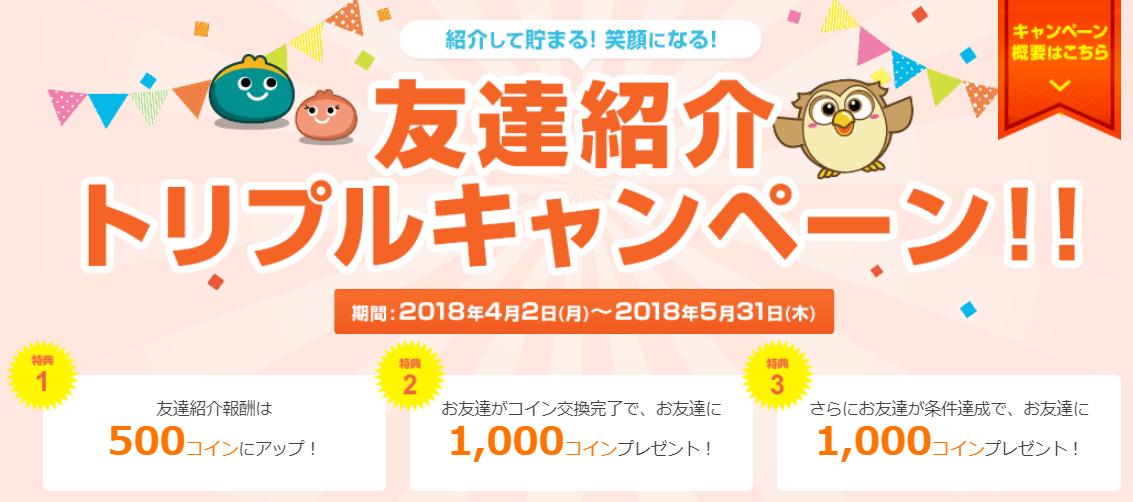 お財布.com友達紹介キャンペーン特典
