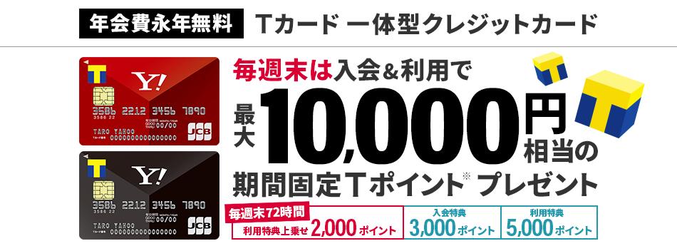 YahooJapanカード入会キャンペーン特典ポイント