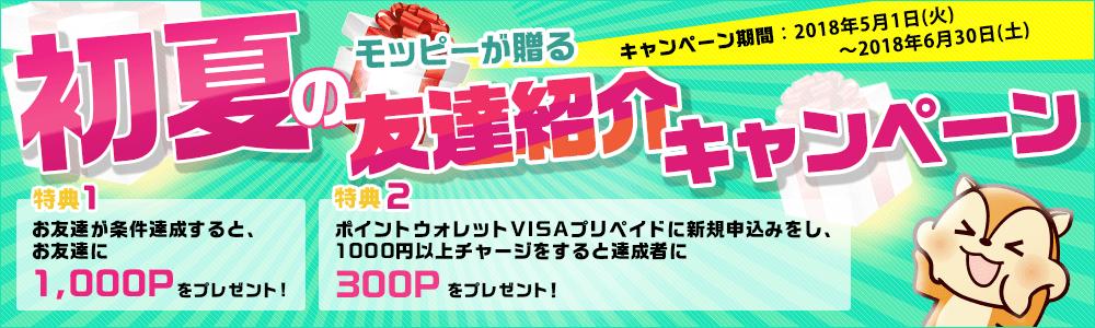 モッピーの入会キャンペーン