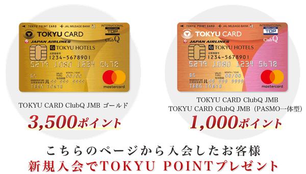東急カード(TOKYU CARD)入会キャンペーン特典