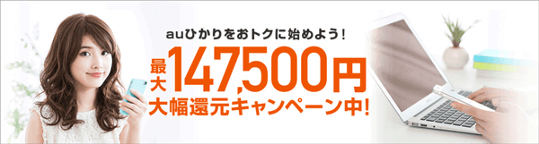 auひかり入会キャンペーン特典