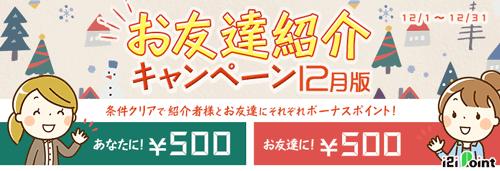 i2iポイントお友達紹介キャンペーン