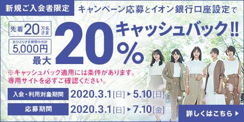 イオンカード20%キャッシュバックキャンペーン入会特典