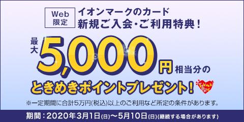 イオンカード5000ポイントプレゼントキャンペーン入会特典
