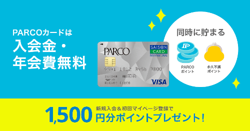 PARCOカード入会キャンペーン特典