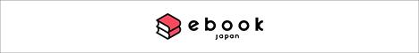 イーブックジャパンeBookJapan