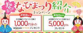 ECナビ入会キャンペーン特典ポイント