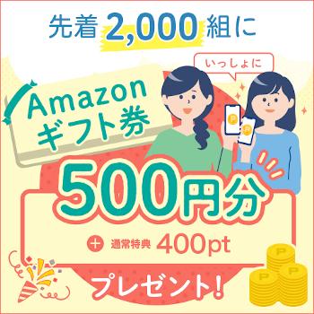 ハピタス入会キャンペーン特典