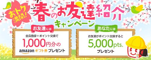 ECナビ友達紹介キャンペーン特典
