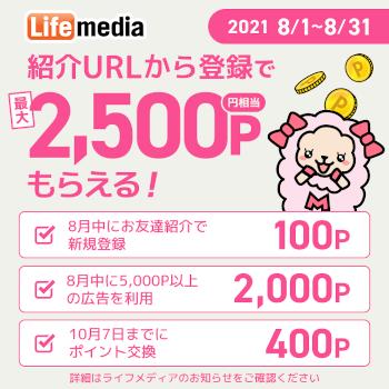 ライフメディア入会キャンペーン特典